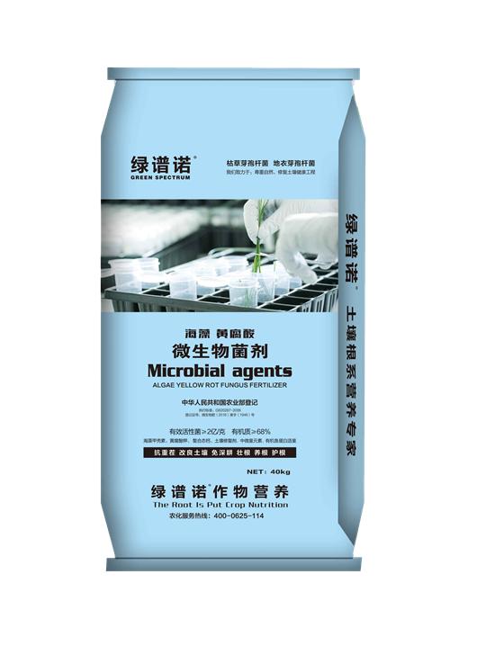 绿普诺-微乐虎国际官方网站菌剂